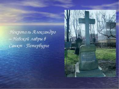 Некрополь Александро – Невской лавры в Санкт - Петербурге