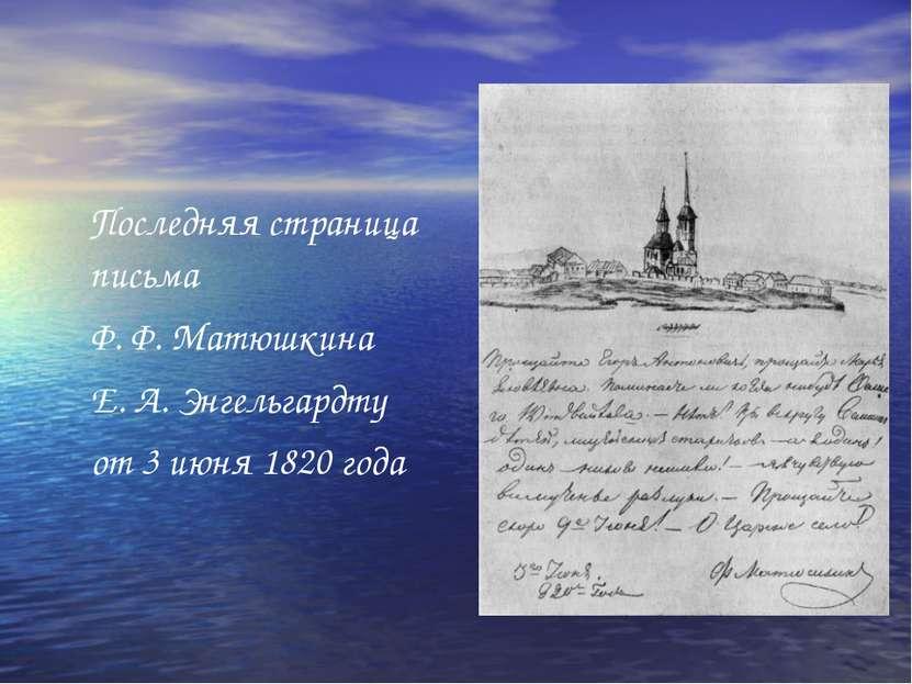 Последняя страница письма Ф. Ф. Матюшкина Е. А. Энгельгардту от 3 июня 1820 года