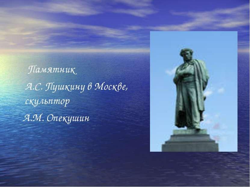 Памятник А.С. Пушкину в Москве, скульптор А.М. Опекушин