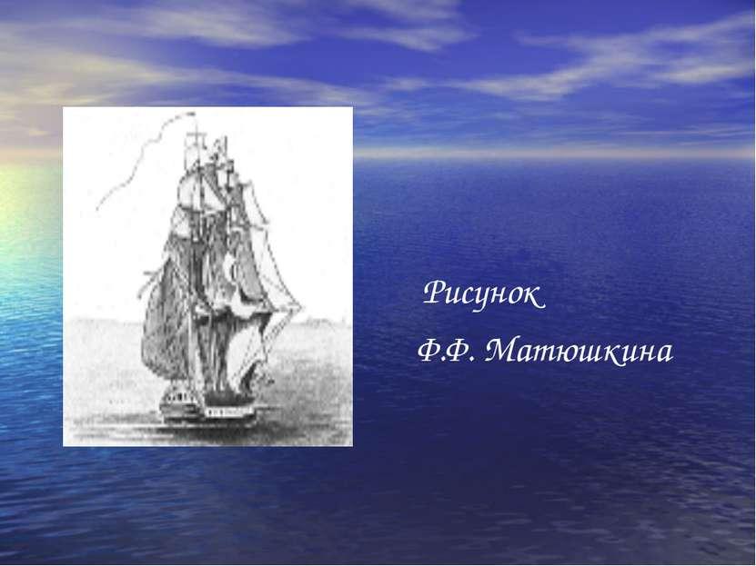 Рисунок Ф.Ф. Матюшкина