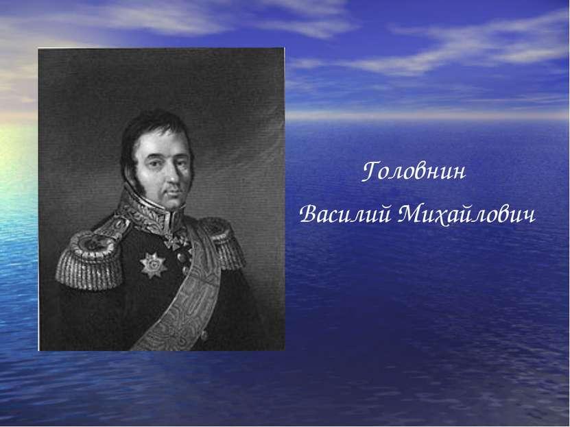 Головнин Василий Михайлович