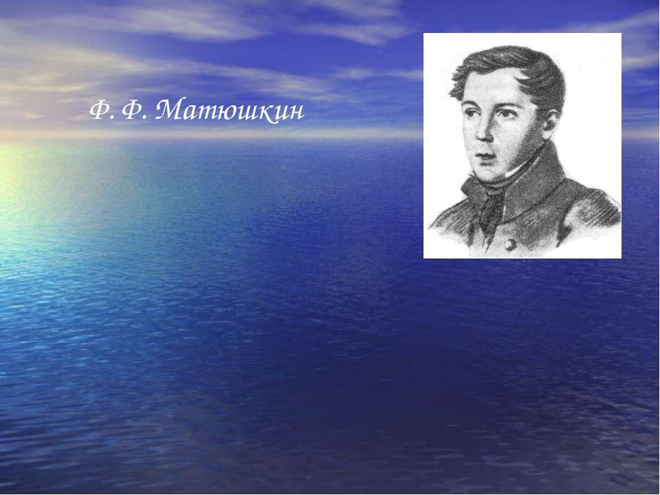 Ф. Ф. Матюшкин