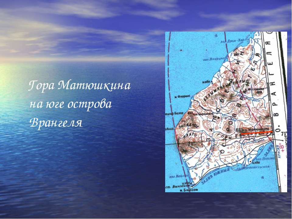 Гора Матюшкина на юге острова Врангеля