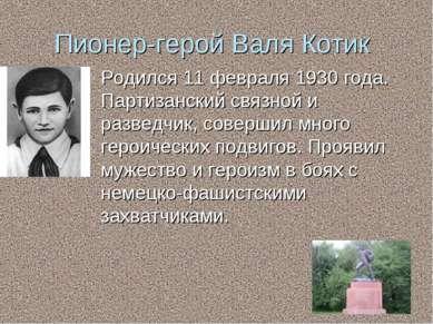 Пионер-герой Валя Котик Родился 11 февраля 1930 года. Партизанский связной и ...