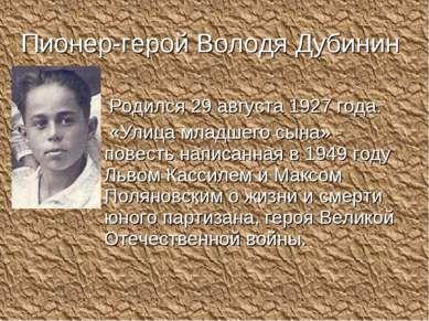 Пионер-герой Володя Дубинин Родился 29 августа 1927 года. «Улица младшего сын...