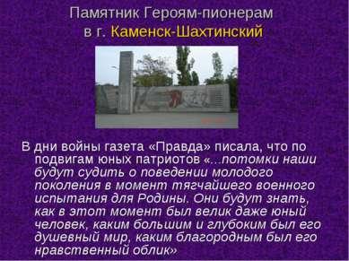 Памятник Героям-пионерам в г. Каменск-Шахтинский В дни войны газета «Правда» ...