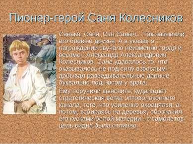Пионер-герой Саня Колесников Санька. Саня. Сан Саныч... Так называли его боев...