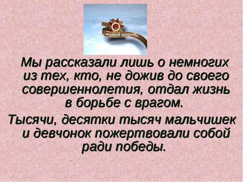 Мырассказали лишь онемногих изтех, кто, недожив досвоего совершеннолетия...