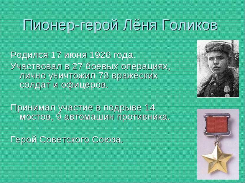 Пионер-герой Лёня Голиков Родился 17 июня 1926 года. Участвовал в 27 боевых о...