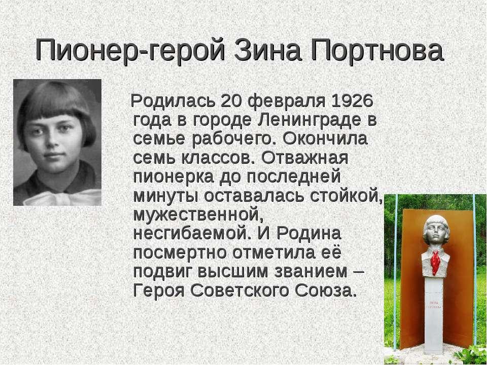 Пионер-герой Зина Портнова Родилась 20 февраля 1926 года в городе Ленинграде ...