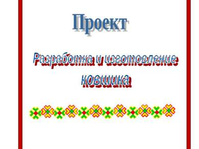 Разработал ученик 7 класса Мари-Куптинской ООШ Гремитских Максим 2011 г.