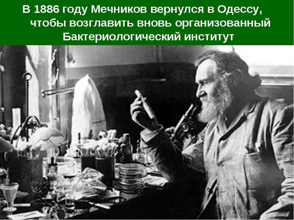 В 1886 году Мечников вернулся в Одессу, чтобы возглавить вновь организованный...