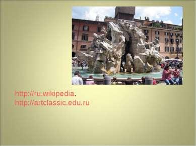 http://ru.wikipedia. http://artclassic.edu.ru