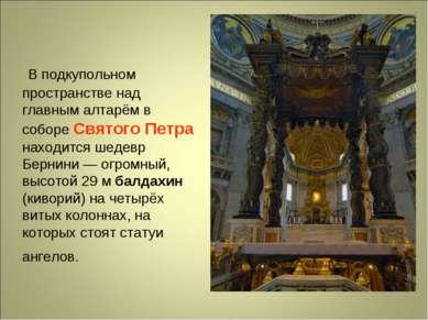 В подкупольном пространстве над главным алтарём в соборе Святого Петра находи...