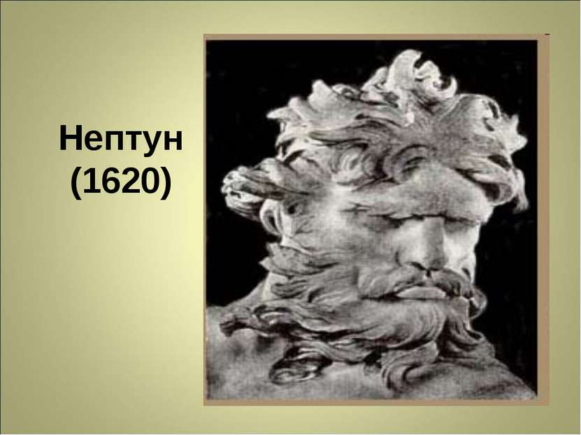 Нептун (1620)