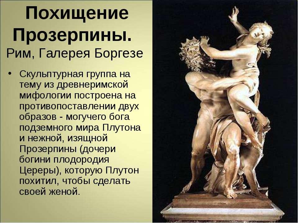 Похищение Прозерпины. Рим, Галерея Боргезе Скульптурная группа на тему из дре...