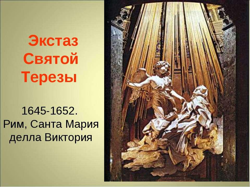 Экстаз Святой Терезы 1645-1652. Рим, Санта Мария делла Виктория