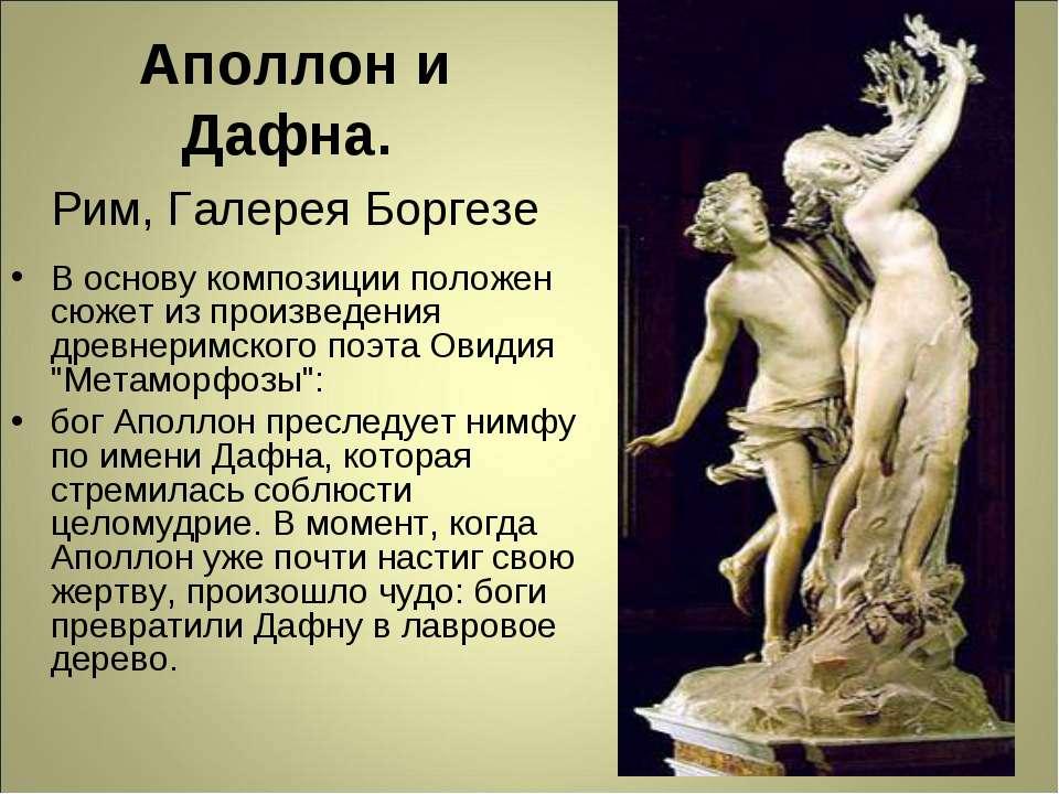 Аполлон и Дафна. Рим, Галерея Боргезе В основу композиции положен сюжет из пр...