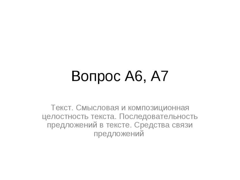 Вопрос А6, А7 Текст. Смысловая и композиционная целостность текста. Последова...