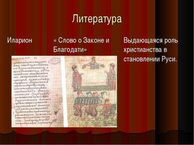Литература Иларион « Слово о Законе и Благодати» Выдающаяся роль христианства...
