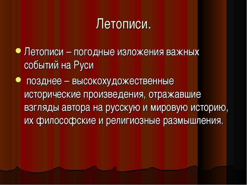 Летописи. Летописи – погодные изложения важных событий на Руси позднее – высо...