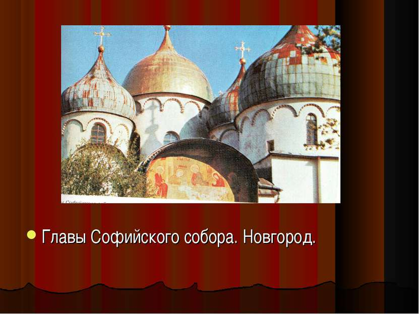 Главы Софийского собора. Новгород.
