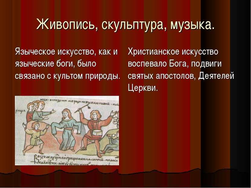 Живопись, скульптура, музыка. Языческое искусство, как и языческие боги, было...