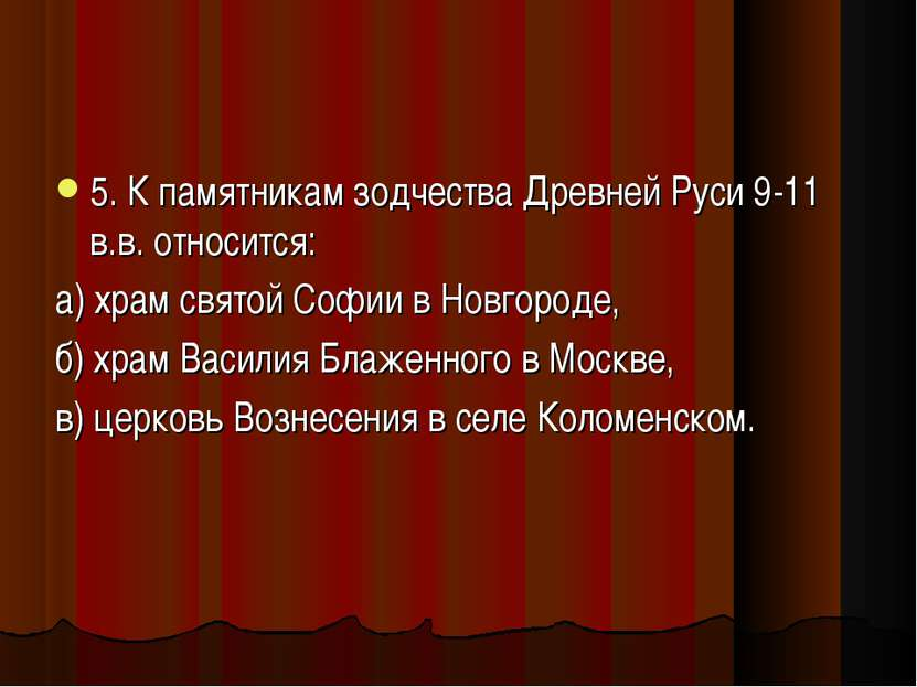 5. К памятникам зодчества Древней Руси 9-11 в.в. относится: а) храм святой Со...