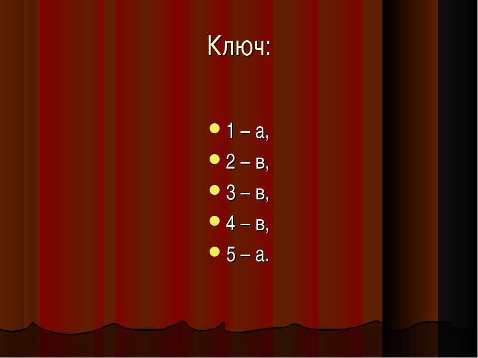 Ключ: 1 – а, 2 – в, 3 – в, 4 – в, 5 – а.