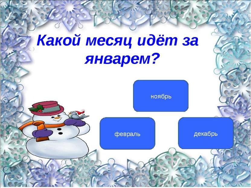Какой месяц идёт за январем? февраль ноябрь декабрь