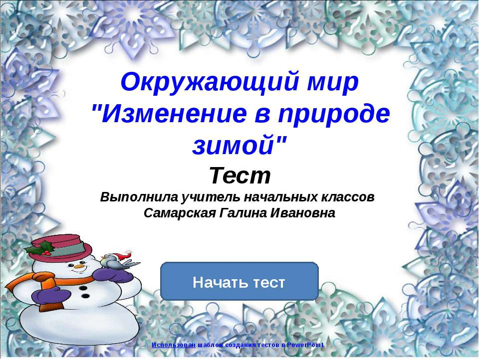 """Окружающий мир """"Изменение в природе зимой"""" Тест Выполнила учитель начальных к..."""