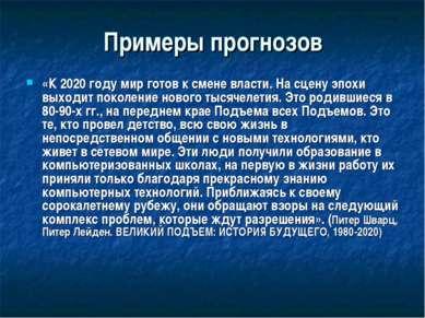 Примеры прогнозов «К 2020 году мир готов к смене власти. На сцену эпохи выход...