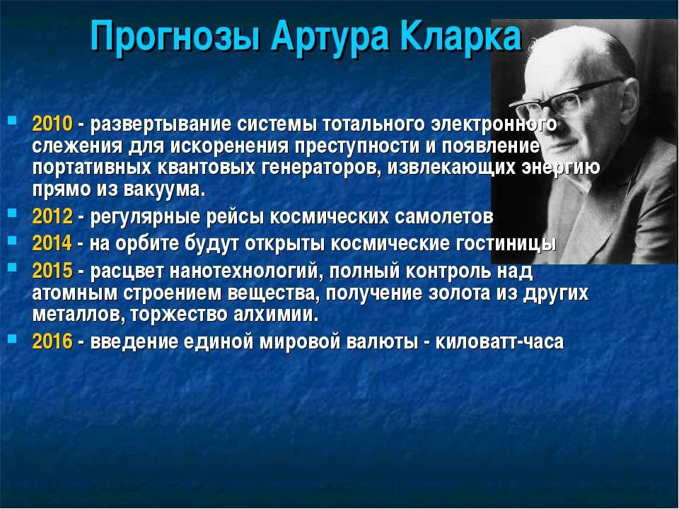 Прогнозы Артура Кларка 2010 - развертывание системы тотального электронного с...