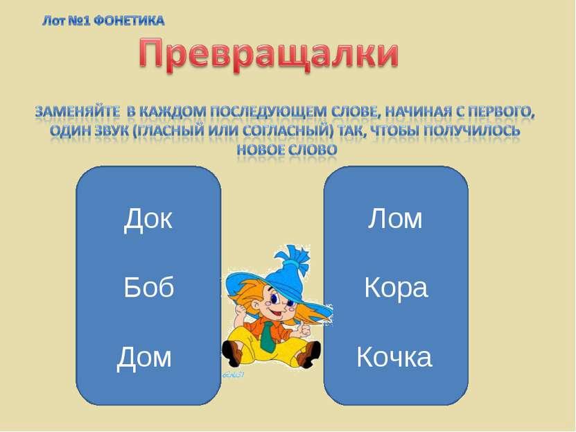 Док Боб Дом Лом Кора Кочка
