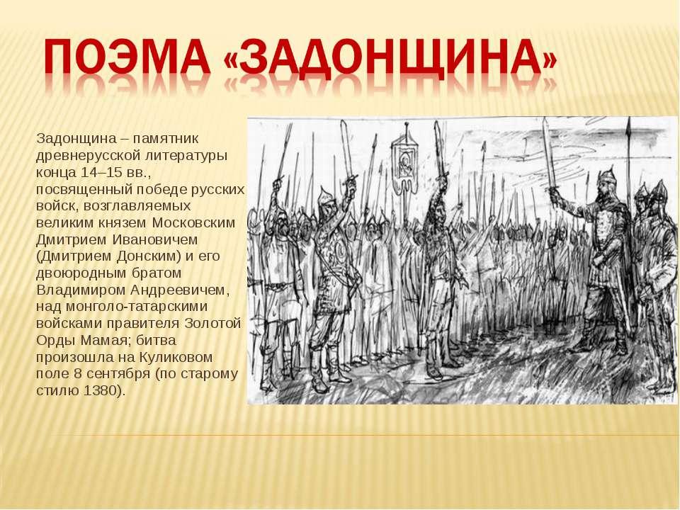Задонщина – памятник древнерусской литературы конца 14–15 вв., посвященный по...