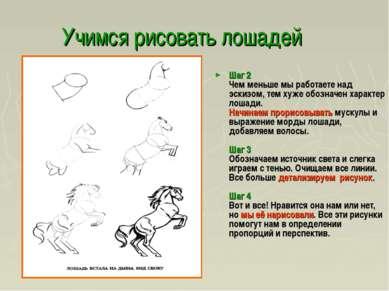 Учимся рисовать лошадей Шаг 2 Чем меньше мы работаете над эскизом, тем хуже о...