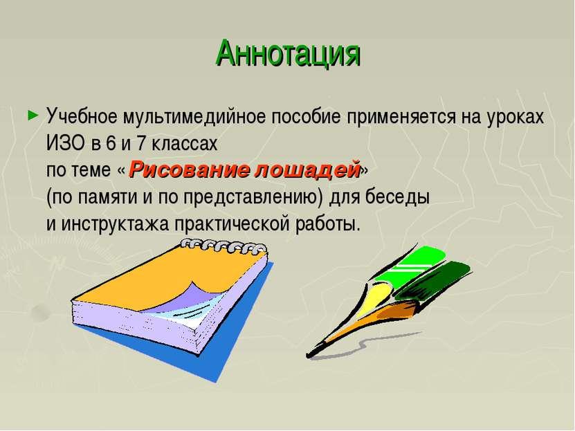 Аннотация Учебное мультимедийное пособие применяется на уроках ИЗО в 6 и 7 кл...