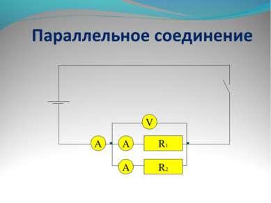 R1 R2 А А А V