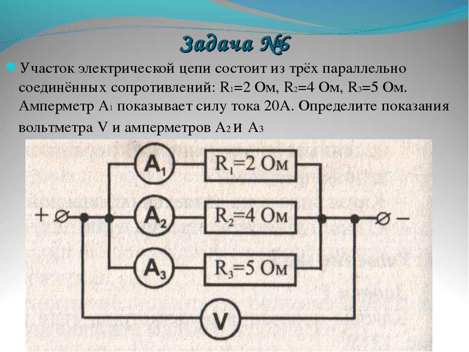 Задача №6 Участок электрической цепи состоит из трёх параллельно соединённых ...
