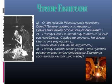 1) О чем просит Раскольников прочесть Соню? Почему именно это место из Еванге...