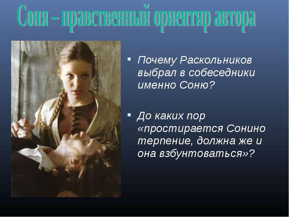 Почему Раскольников выбрал в собеседники именно Соню? До каких пор «простирае...