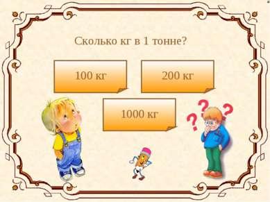 Сколько кг в 1 тонне? 100 кг 1000 кг 200 кг
