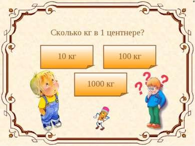 Сколько кг в 1 центнере? 10 кг 1000 кг 100 кг