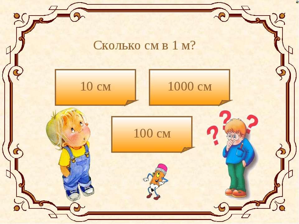 10 см 1000 см 100 см Сколько см в 1 м?