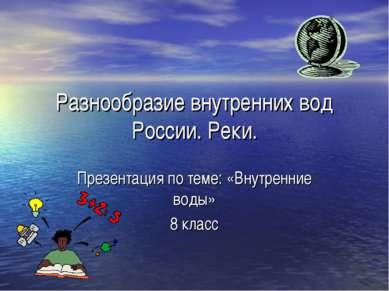 Разнообразие внутренних вод России. Реки. Презентация по теме: «Внутренние во...