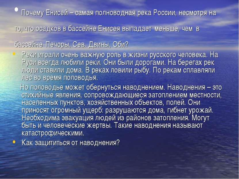Почему Енисей – самая полноводная река России, несмотря на то, что осадков в ...