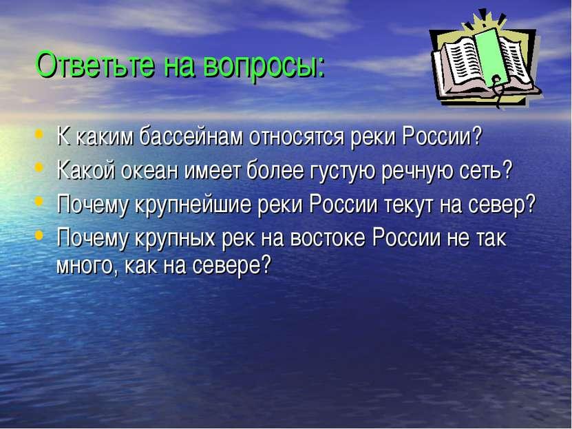 Ответьте на вопросы: К каким бассейнам относятся реки России? Какой океан име...