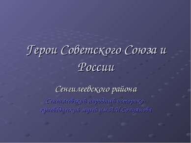 Герои Советского Союза и России Сенгилеевского района Сенгилеевский народный ...