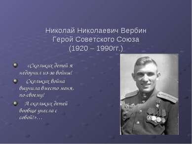 Николай Николаевич Вербин Герой Советского Союза (1920 – 1990гг.) «Скольких д...