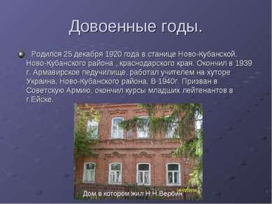 Довоенные годы. Родился 25 декабря 1920 года в станице Ново-Кубанской, Ново-К...